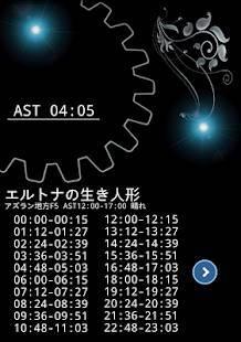 「DQ10七不思議時計」のスクリーンショット 1枚目