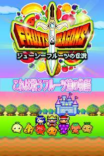 「フルーツ&ドラゴンズ ぶしゃ〜!と爽快アクション」のスクリーンショット 1枚目