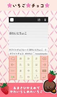 「壁紙・キーボード着せ替え☆Simejiチョココレクション」のスクリーンショット 3枚目