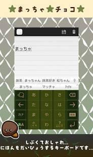 「壁紙・キーボード着せ替え☆Simejiチョココレクション」のスクリーンショット 2枚目
