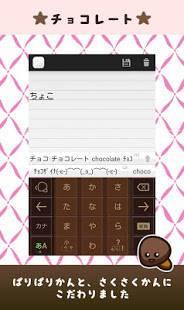 「壁紙・キーボード着せ替え☆Simejiチョココレクション」のスクリーンショット 1枚目