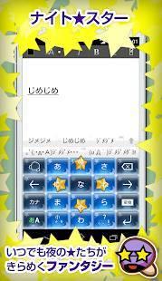 「壁紙・キーボード着せ替え☆Simeji星コレクション」のスクリーンショット 1枚目