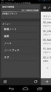 「Notebook+ オフライン Evernoteクライアント」のスクリーンショット 2枚目