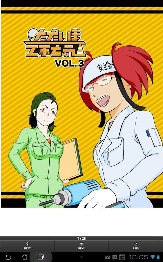 「ただいま工事ちゅう!vol.3」のスクリーンショット 1枚目