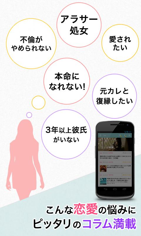 「恋愛コラムAMアム−2500本読み放題」のスクリーンショット 2枚目