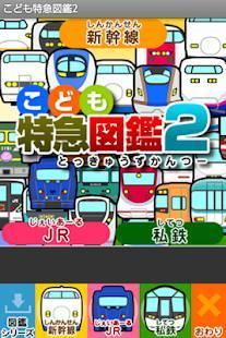 「こども特急図鑑2(幼児向け)」のスクリーンショット 1枚目