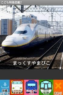 「こども特急図鑑2(幼児向け)」のスクリーンショット 3枚目