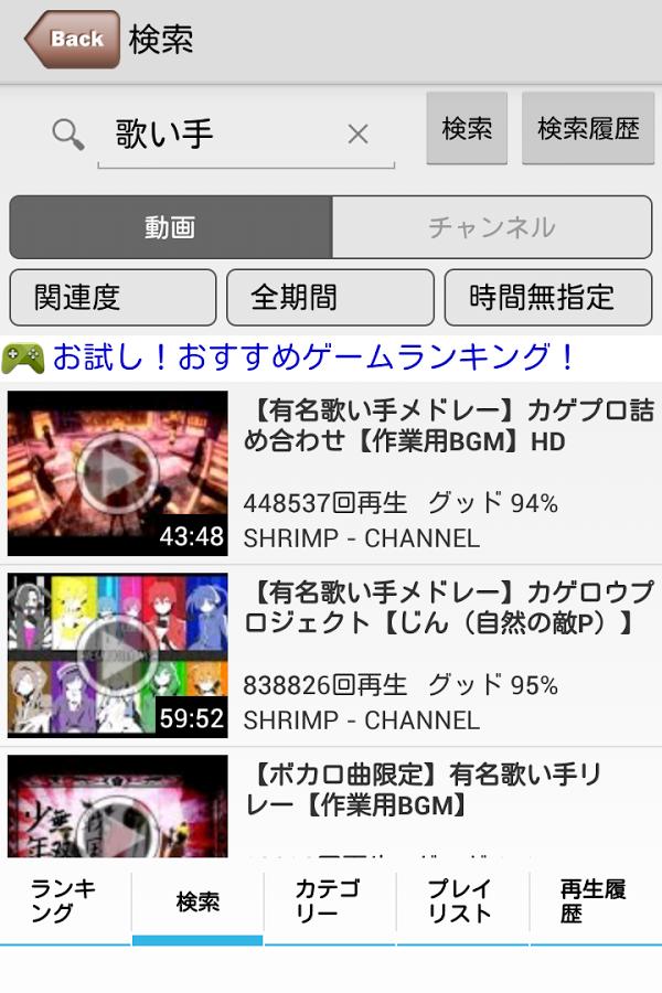 「無料でPV - Music PV - Youtube連続再生」のスクリーンショット 2枚目