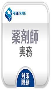 「薬剤師国家試験問題集 実務」のスクリーンショット 2枚目