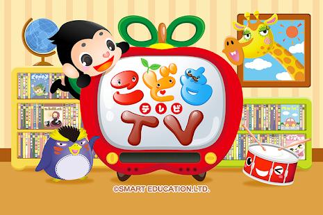 「こどもテレビ 赤ちゃん幼児子供向けのアプリ こどもモード動画」のスクリーンショット 2枚目