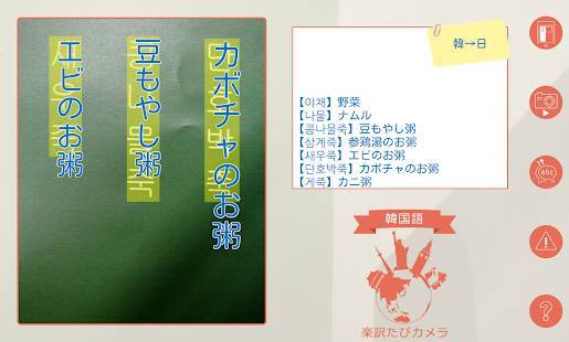 「楽訳たびカメラ(韓国語)-かざしてらくらく翻訳!-」のスクリーンショット 2枚目