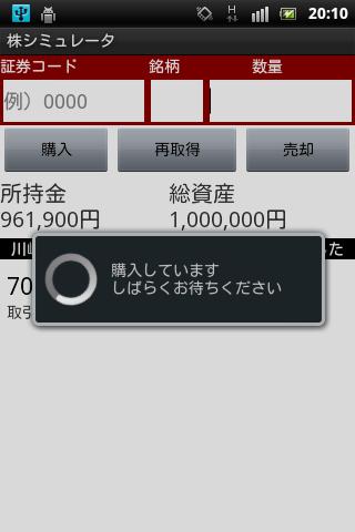 「株シミュレータ 有料版」のスクリーンショット 1枚目