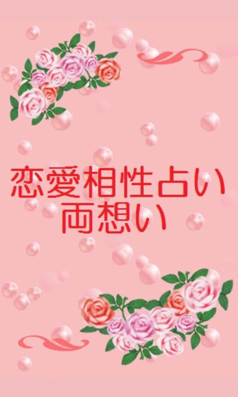 「恋愛相性占い「両想い」」のスクリーンショット 1枚目