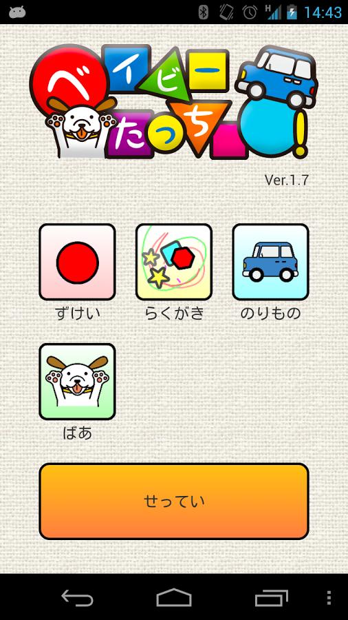 「ベイビーたっち!~幼児用知育アプリ~」のスクリーンショット 1枚目
