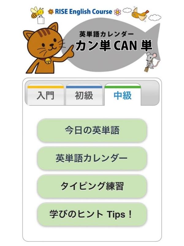 「英単語タイピングカン単CAN単2014Apr 入門~センター」のスクリーンショット 1枚目