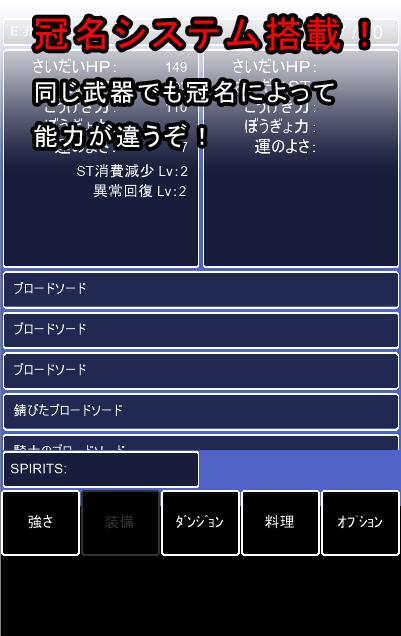 「勇者のマアイ ~完全無料で遊べるハクスラRPG~」のスクリーンショット 3枚目