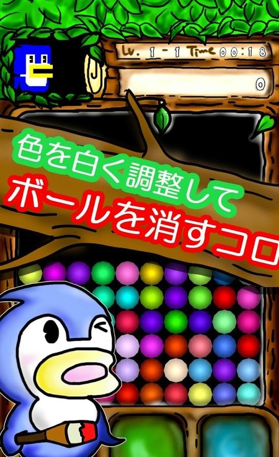 「Pallet Ball ~激ムズ!?落ちものパズルゲーム~」のスクリーンショット 2枚目