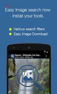 「PICファインダー - 画像検索」のスクリーンショット 2枚目
