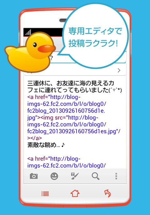 「FC2ブログ お出かけ先から気軽にブログを更新!」のスクリーンショット 2枚目