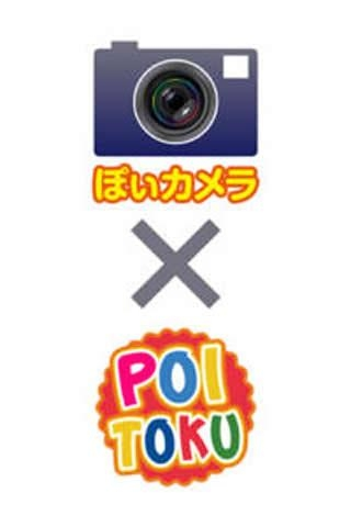 「ぽぃカメラ」のスクリーンショット 1枚目