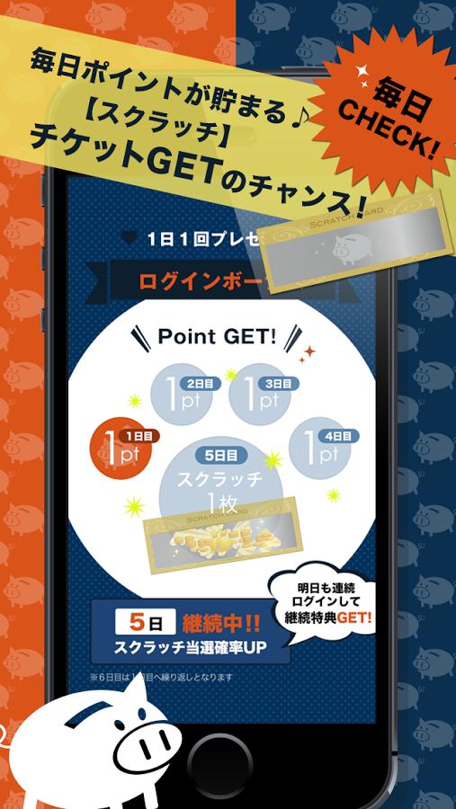「【毎日貯まる】こづかい稼ぎ!『Pocket』スクラッチ特典付」のスクリーンショット 3枚目
