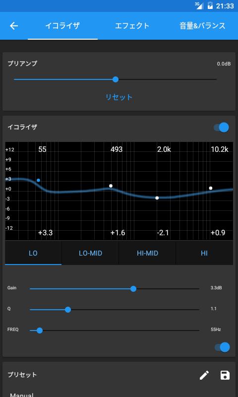 「EQ メディア・プレーヤー PRO」のスクリーンショット 2枚目