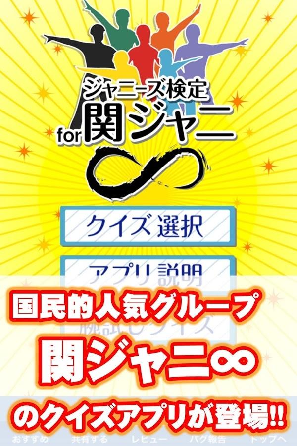 「ジャニーズ検定for関ジャニ∞」のスクリーンショット 1枚目