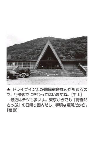 「すごい駅」のスクリーンショット 3枚目