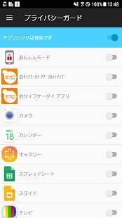 「国産アプリロック プライバシーガード」のスクリーンショット 2枚目