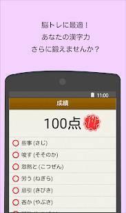 「読めなくても恥ずかしくない難漢字」のスクリーンショット 3枚目