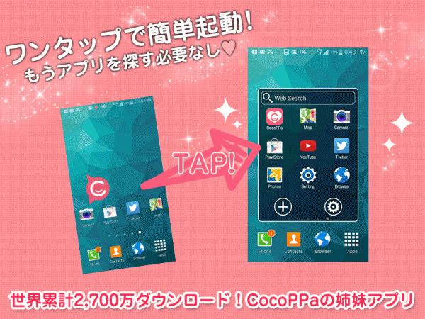 「ワンタップでアプリを簡単サクサク起動CocoPPa Pot」のスクリーンショット 1枚目