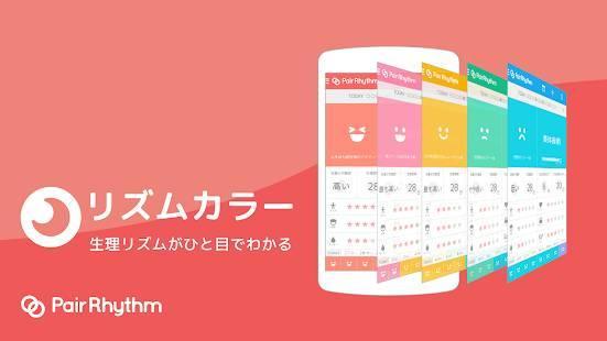 「ペアリズムW 生理日予測アプリ:妊活(妊娠)、避妊、基礎体温」のスクリーンショット 2枚目