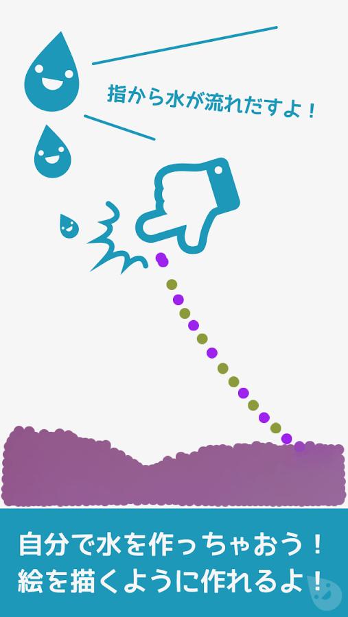 「みず 本物の水のように流れて混ざる!子供向け無料知育アプリ」のスクリーンショット 3枚目