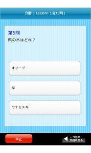 「香川県クイズ100」のスクリーンショット 3枚目