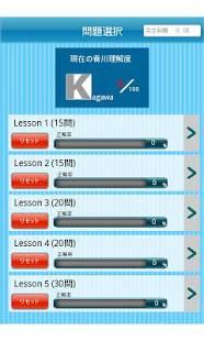 「香川県クイズ100」のスクリーンショット 2枚目