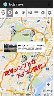 「簡単記録!Route Marker」のスクリーンショット 1枚目
