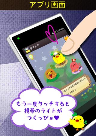 「懐中電灯 『豆でんき』 かわいい懐中電灯が無料アプリで登場!」のスクリーンショット 2枚目