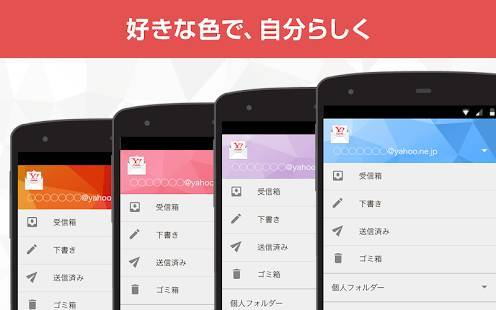 「Y!mobile メール」のスクリーンショット 3枚目