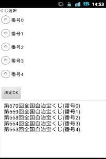 「宝くじ当選番号表示アプリ「ふく当選」」のスクリーンショット 1枚目