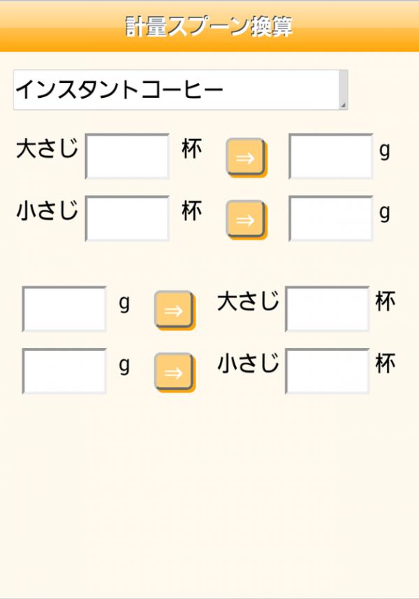 「スーパー計量スプーン換算~お菓子編~」のスクリーンショット 3枚目