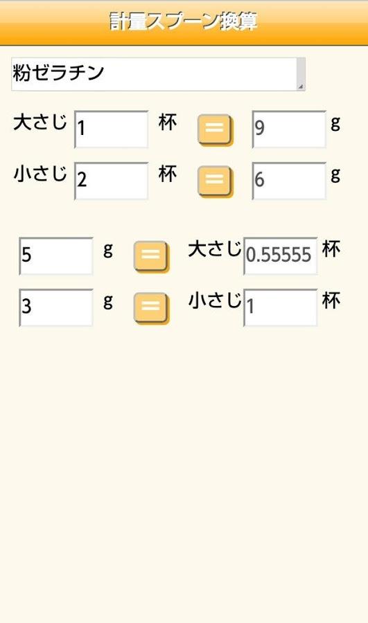 「スーパー計量スプーン換算~お菓子編~」のスクリーンショット 2枚目
