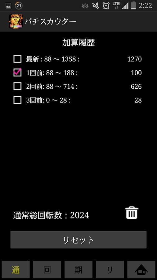 「パチスカウター(無料版) パチンコ期待値計算&回転率計算」のスクリーンショット 3枚目