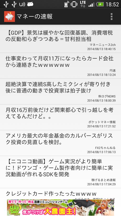 「マネーの速報」のスクリーンショット 1枚目