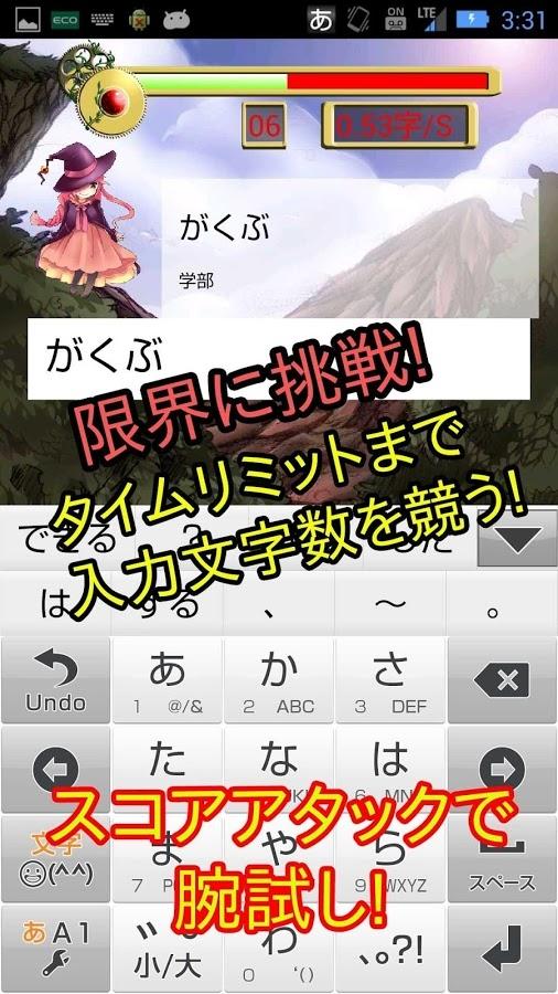 「フリック大戦【爽快!フリック入力タイピングバトル】」のスクリーンショット 3枚目