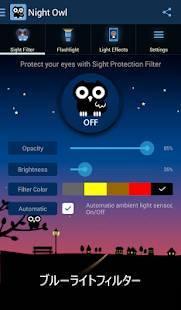 「フクロウ-ブルーライト視力保護フィルター、懐中電灯」のスクリーンショット 3枚目
