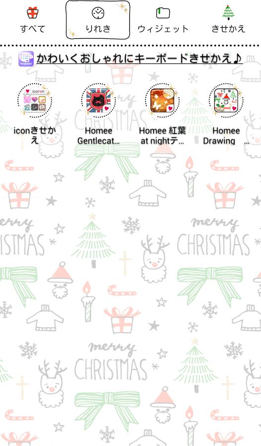 「クリスマスきせかえ壁紙★ゆるかわ Xmas」のスクリーンショット 2枚目