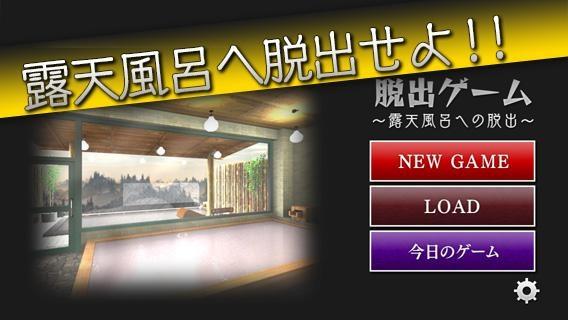 「脱出ゲーム 露天風呂への脱出~MILD ESCAPE~」のスクリーンショット 1枚目