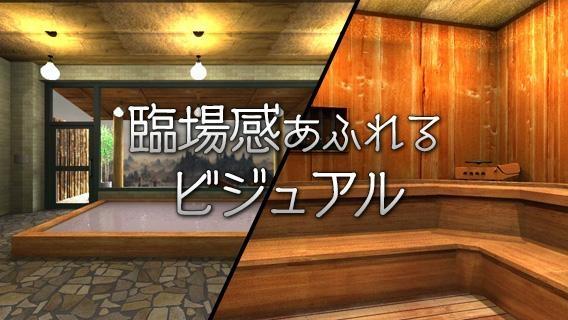 「脱出ゲーム 露天風呂への脱出~MILD ESCAPE~」のスクリーンショット 3枚目