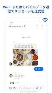 「メッセージ」のスクリーンショット 1枚目