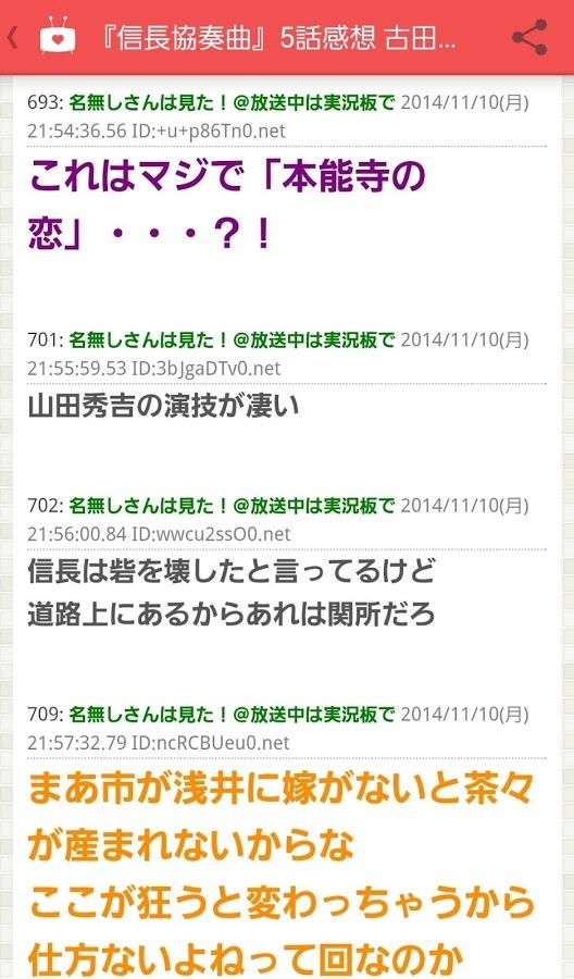 「ドラマまとめ - 無料のドラマの感想・実況まとめアプリ」のスクリーンショット 3枚目